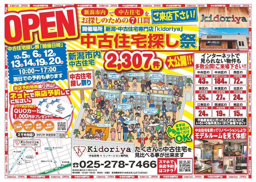 中古住宅探し祭 開催!