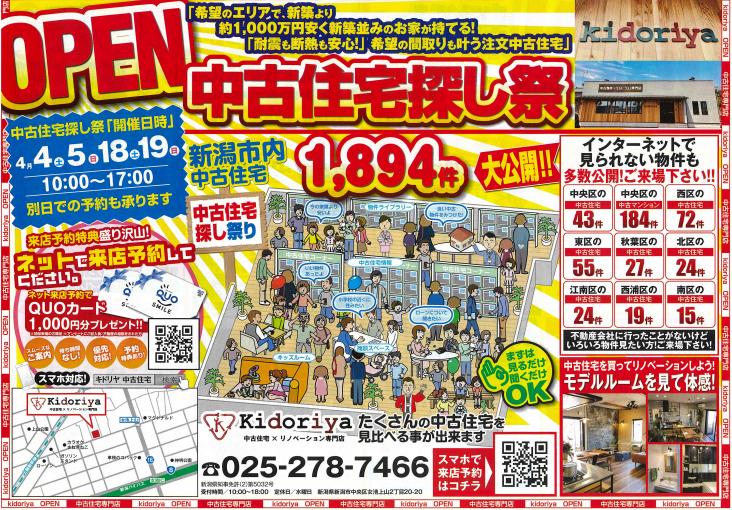 中古住宅祭り 開催! 4月