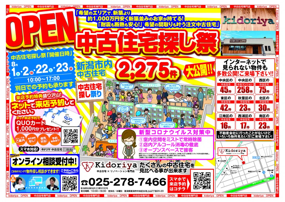 中古住宅祭り 開催! 8月