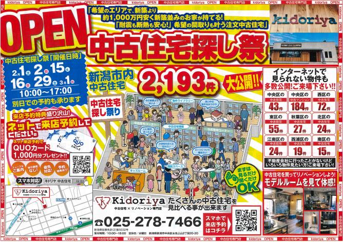 中古住宅祭り 開催!