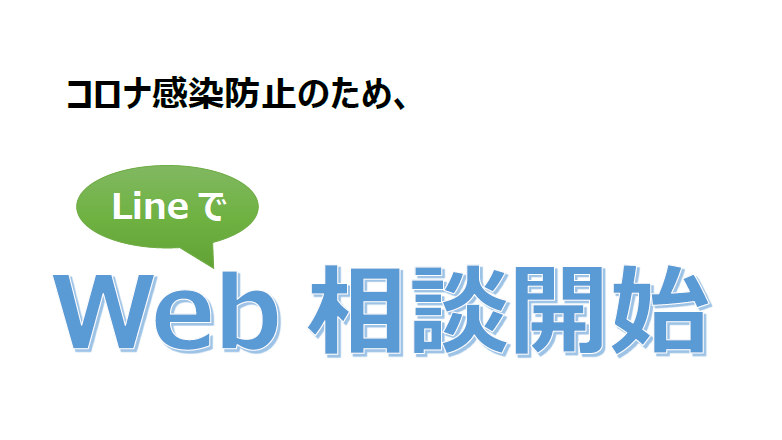 Web相談スタート!
