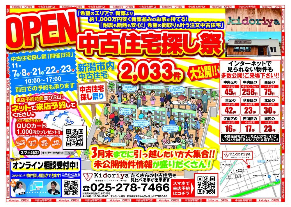 中古住宅祭り 開催! 11月