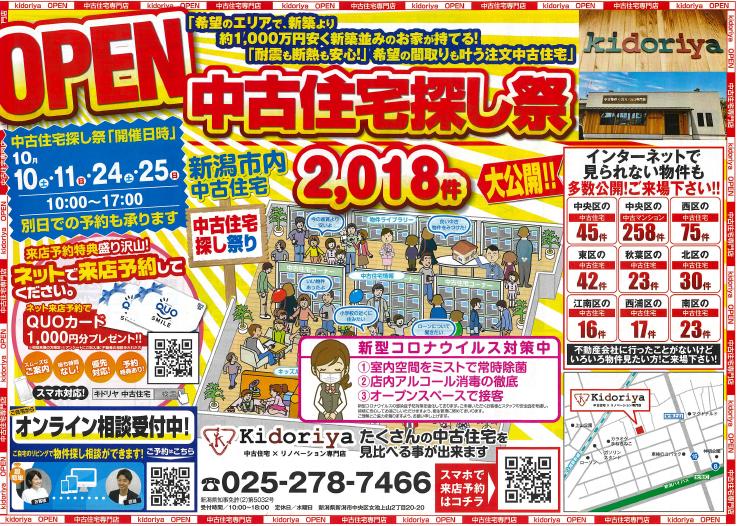 中古住宅祭り 開催! 10月