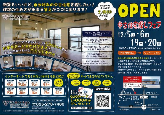 中古住宅祭り 開催! 12月