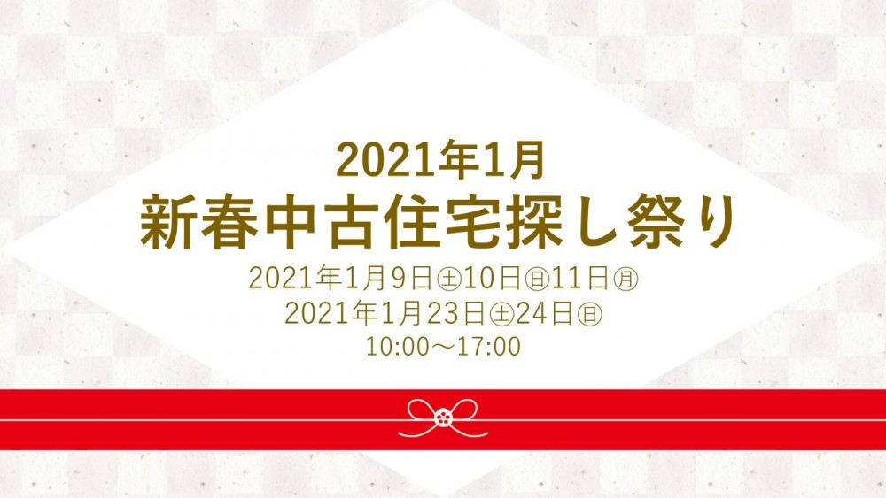 新春中古住宅探し祭 開催! 21'1月