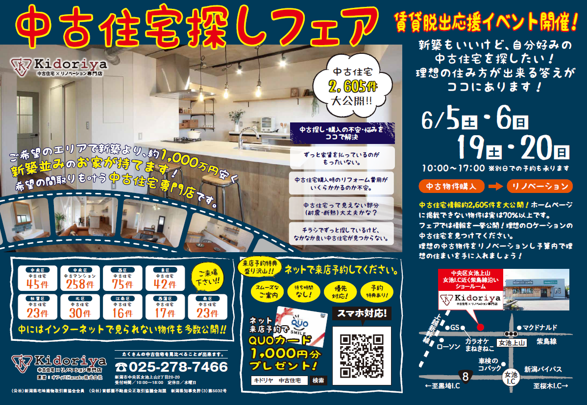 中古住宅探しフェア 開催! 6月