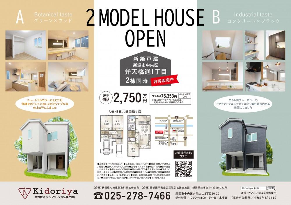【1/30-31OPEN HOUSE】弁天橋通建売 2棟限定販売開始!