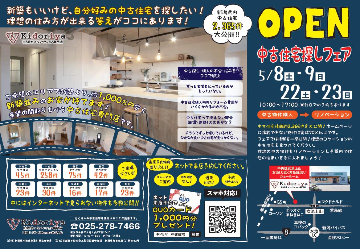 中古住宅探しフェア 開催! 3月