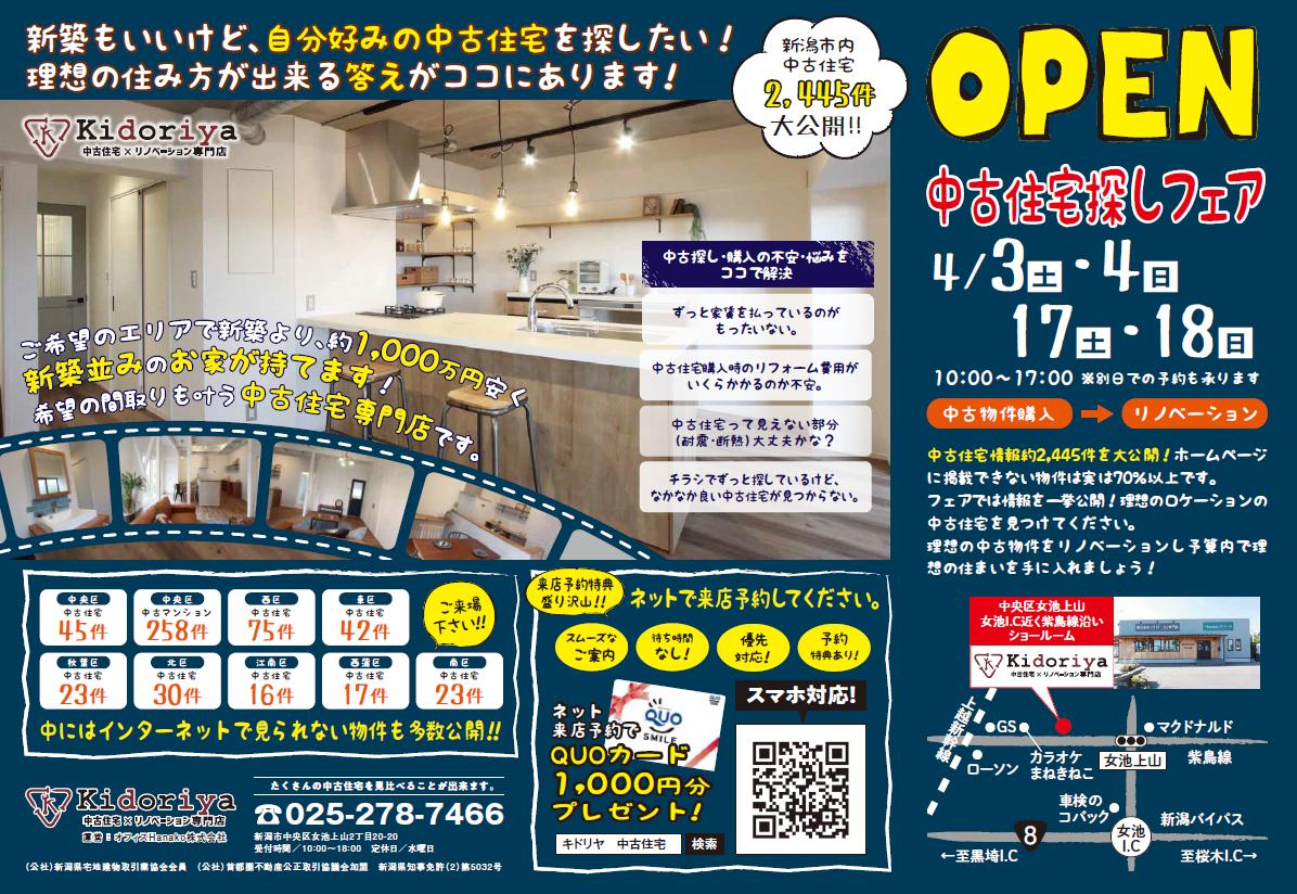 中古住宅探しフェア 開催! 4月